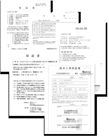 施工保証(保証書・出荷証明書・MSDSについて)