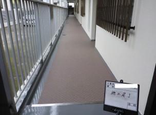 Fハイツ廊下:ウレタン防水及び重歩行用保護シート工法